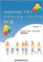 Google Apps で学ぶクラウドグループウェアの教科書